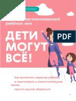 Sistema_Organizovanny_Rebenok_ili_Deti_mogut_vse_33__-_Valentina_Krasnikova