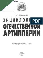 Энциклопедия Отечественной Артиллерии - Широкорад А.Б.
