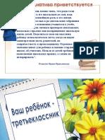 vash_rebyonok_-_treteklassnik_1