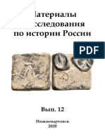 Russia Numizmatika - Otlivki