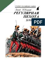 Regylyrnay Pechota 1698-1801