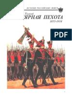 Регулярная Пехота 1855-1918