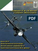 [Авиация и Время] - 2014 02 F-18