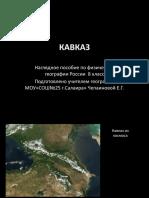 2_kavkaz