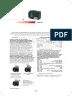 Описание электроприводов серии 90 ESBE