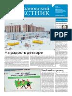Рязанский вестник №1
