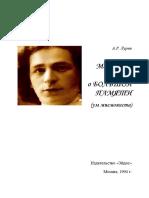 лурия а.р.  маленькая книжка о большой памяти. м.эйдос, 1994