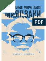 Neyipir S. Podarochnyieiz. Volshebnyie Miryi Hayao M.a4