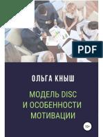 Knyish_O_Model_Disc_I_Osobennosti_.a6