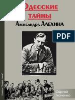 Ткаченко - Одесские Тайны Александра Алехина, 2017