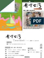 Taiwan Watch Magazine V12N4
