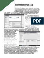 S71200_communications_part2