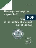 Труды ИГП РАН 2019 №6