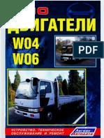 Hino Двигатели w04 и w06