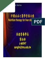 972-12-肝臟疾病及其營養治療
