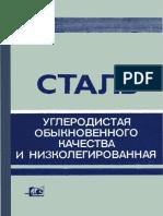 5521-86 - Прокат стальной для судостроения_ТУ