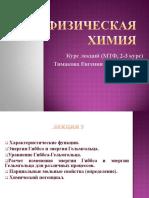 Термодинамика Лекция-5 (1)