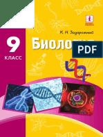 Ш470150Р Биология 9 закладки