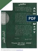 الكتاب الأخضر - العقيد معمر القذافي