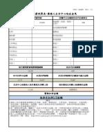 108年第三人扣薪試算表(通用)