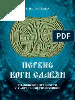 Первые Боги Славян 25.12. 2020