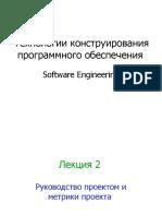 Lec2-2012_SE1