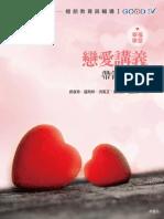 爱情是什么?教师手册