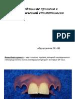 Абдушарипов Р.Р. 491 немедленные протезы