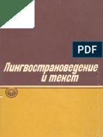 Vereshchagin Em Kostomarov Vg Lingvostranovedenie i Tekst