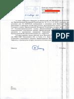 Ответ МВД Приднестровья