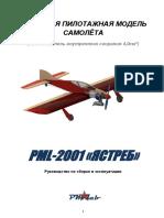 Instr PML 2001