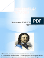 Презентация ПТЕНЦЫ ГНЕЗДА ПЕТРОВА