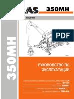 350MH Инструкция 352 Серия Ru 6205057
