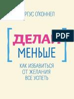 OKonnel Fergus Delai Menshe. Kak Izbavitsya Ot Chelaniya Vse Uspet Litmir.net 263890 Original 268b5