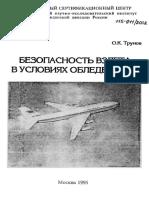 Безопасность взлета в условиях обледенения
