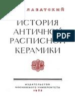 Блаватский - История Античной Расписной Керамики