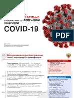 COVID-19_V4_ver1