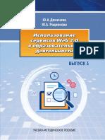 Сб_Сервисы_Web_2.0_Вып_3_На_сайт