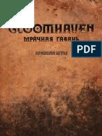 Правила игры Gloomhaven. Мрачная гавань