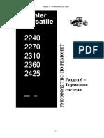 89002006RU ИР тормозная система