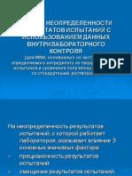 03.nieopriedieliennost_po_VLK