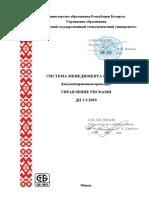 3-DP-1-3-2018-Upravlenie-riskami_1