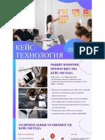 Презентация Кейс-метод Белоусова_Комогорцева