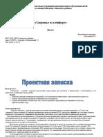 proekt_zdorove_ispravlennyy