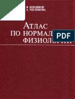 А_В_Коробков_под_ред_Н_А_Агаджаняна