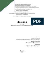 Доклад ,,Теория поэтического слова О. Мандельштама,, Литература