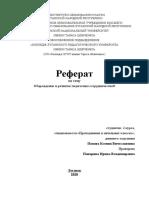 Реферат ,,Зарождение и развитие педагогики сотрудничества,, Педагогика