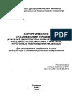 Хирургические Заболевания Пищевода Лупальцов 2010