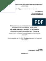 Metodichka Kvalifik Ekzamen DKI-2 2017 04 09