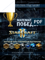 SC2 - Математика победы